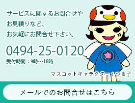 ホームページリニューアル!!