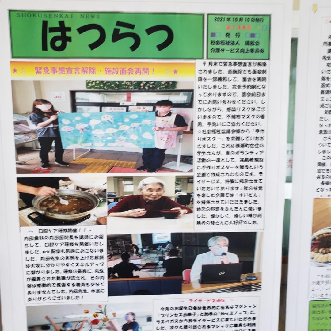 はつらつ10月号発行! 内田先生のWeb研修、バイキングランチなどを紹介しております。#ウエルハイムヨコゼ #特養広報誌  #秩父  #横瀬町